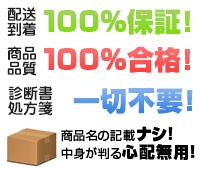 品質・配送100%保証