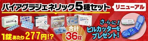 ED治療薬5種セット
