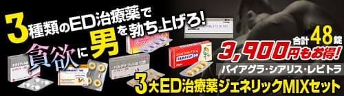 3大ED治療薬48