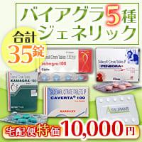 【5種】製薬メーカー別バイアグラジェネリック 30錠セット