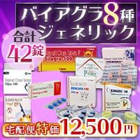 【8種】製薬メーカー別バイアグラジェネリック 42錠セット