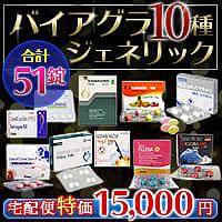 【10種】お得用バイアグラジェネリック 46錠セット