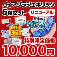 【期間限定おまけ付き】ED治療薬5種類セット12,500円!
