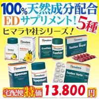 【5種類】ヒマラヤ社シリーズ!100%天然成分配合のEDサプリメント!