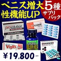 【5種類】商品別ペニス増大&性機能UPサプリメントパック!