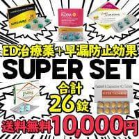 ED薬スーパーセット(ED治療薬+早漏防止薬)