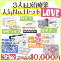 3大ED治療薬人気No.1セット【LOVE】