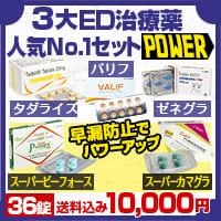 3大ED治療薬人気No.1セット【POWER】